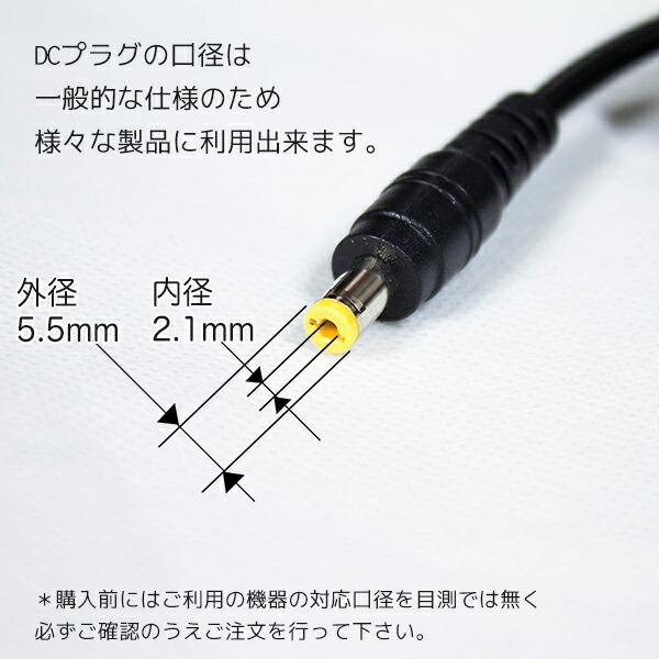 DCプラグの口径は一般的な口径(外径5.5mm、内径2.1mm)のため様々な製品に利用出来ます。