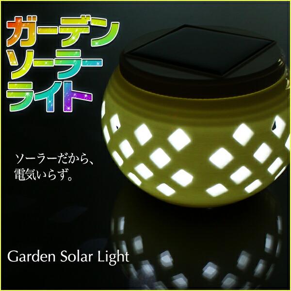ガーデンソーラーライト