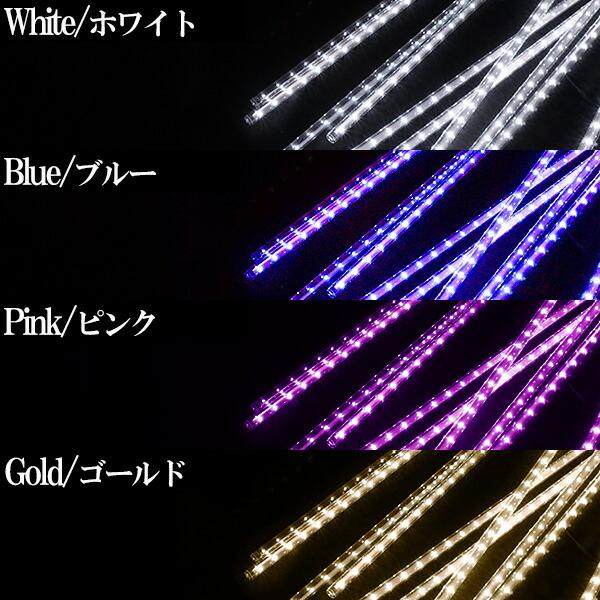 ルミネーション スノーフォール ライト 50cm 10本 フラッシャー LED 流れるLED 流れ星 フォールライト ドロープ ドロップライト スノードロップ 防雨型 防水