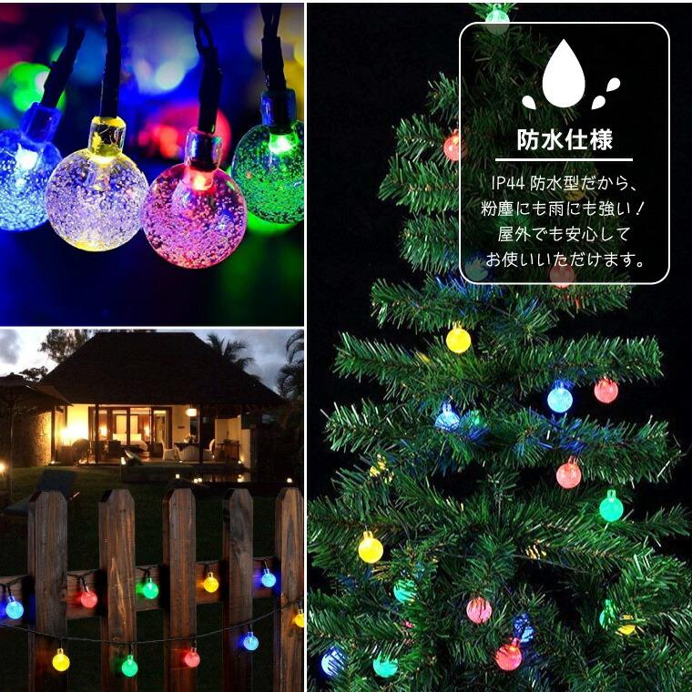 ソーラーライト、イルミネーション、LED、ガーデンライト、ストリングライト、フェアリーライト、クリスマス、ハロウィン、オーナメント、おしゃれ、かわいい