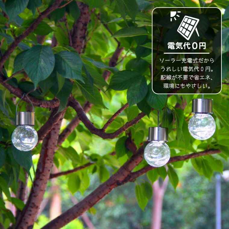 ソーラー、LED、ガーデンライト、ランタン、電球、おしゃれ