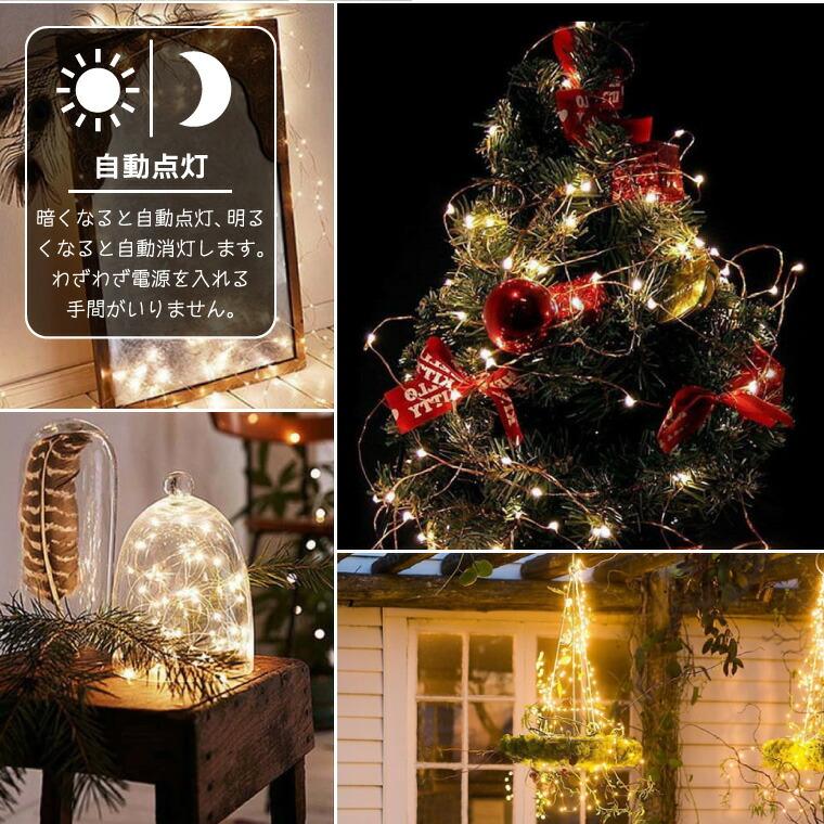 ソーラーライト、LED、 ジュエリーライト、クリスマス、ツリー、 ストリングライト、フェアリーライト