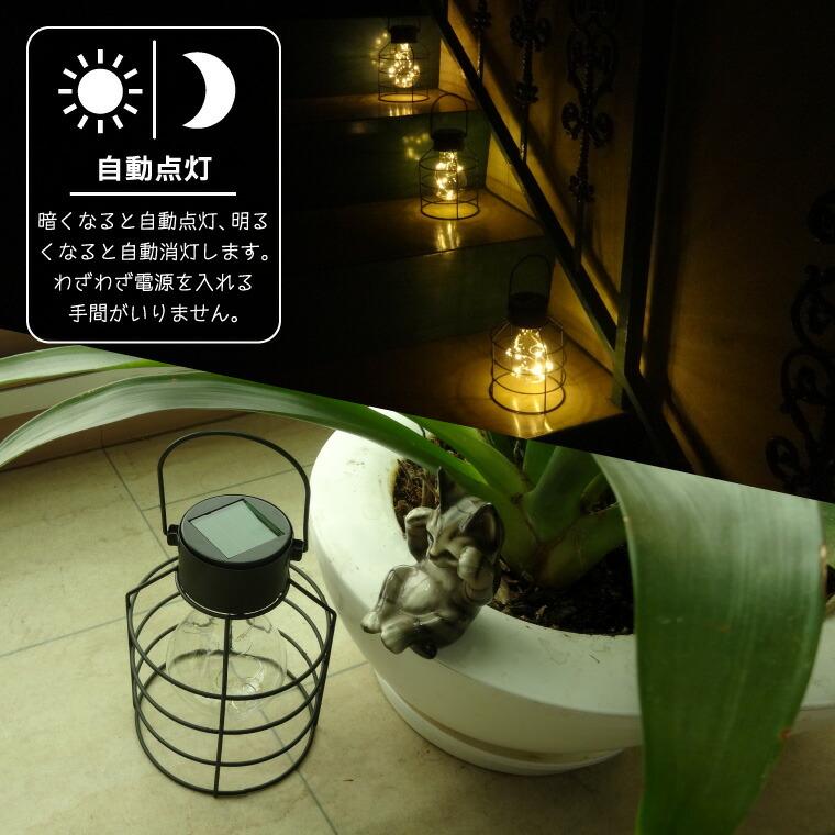 ソーラー、LED、ガーデンライト、ジュエリーライト、ランタン、ランプ、おしゃれ、かわいい