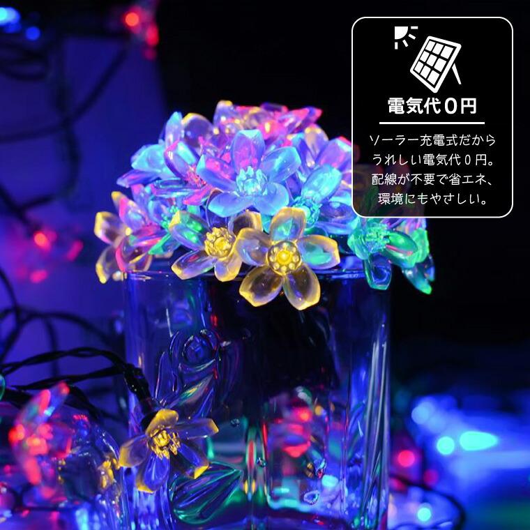 ソーラーライト、花、さくら、桜、イルミネーション、LED、ガーデンライト、ストリングライト、フェアリーライト、クリスマス、ハロウィン、オーナメント、おしゃれ、かわいい