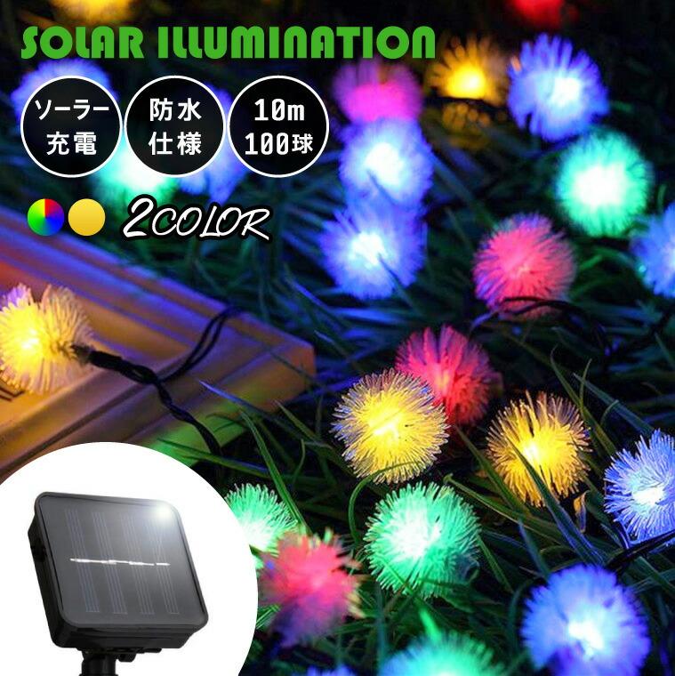 ソーラーライト、雪、毛玉、ボンボン、イルミネーション、LED、ガーデンライト、ストリングライト、フェアリーライト、クリスマス、ハロウィン、オーナメント、おしゃれ、かわいい