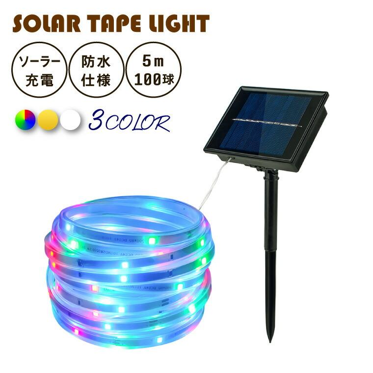 ソーラーライト、LED、テープライト、ライトリボン、チューブライト、 ロープライト、ガーデンライト