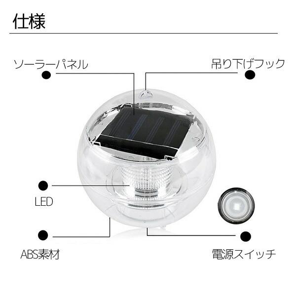 LED ボール ライト 防水 ソーラー 充電式 プール 海 水に浮く 川 池 イベント イルミネーション インテリア ツリー 丸型