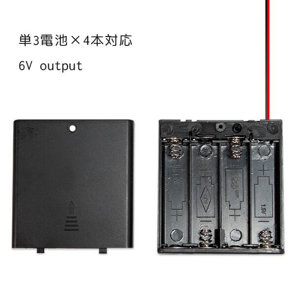 単3電池を4本で6V出力するボックス。