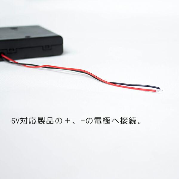 プラスマイナスの電極へ直接つなげればOK。