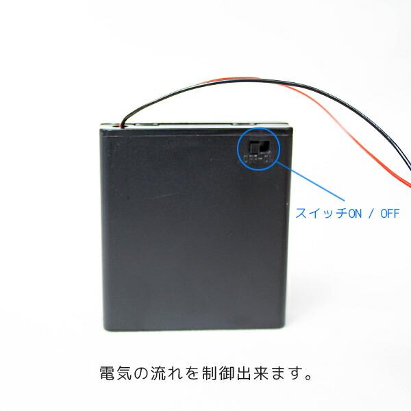 スイッチがあるから、電気の流れを制御出来ON、OFFの設定が出来ます。