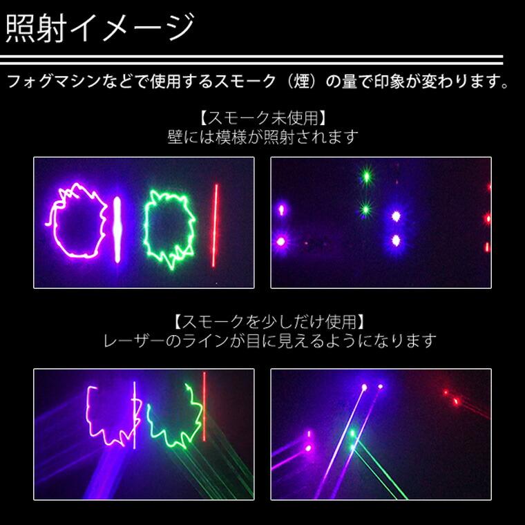 舞台照明 B102RGB4 レーザーライト レッド/グリーン コンセント式 屋内用 DMX対応 ステージ ライト