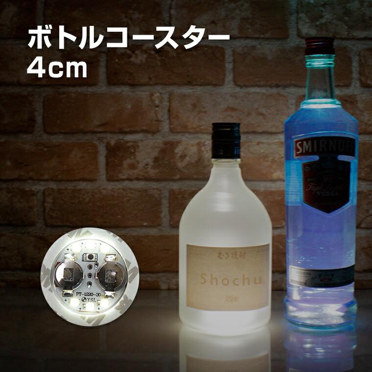光る ボトルステッカー 4cm ホワイト
