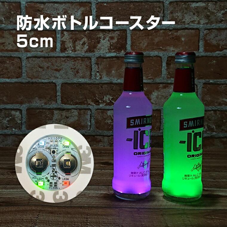 光る ボトルステッカー 5cm レインボー RGB