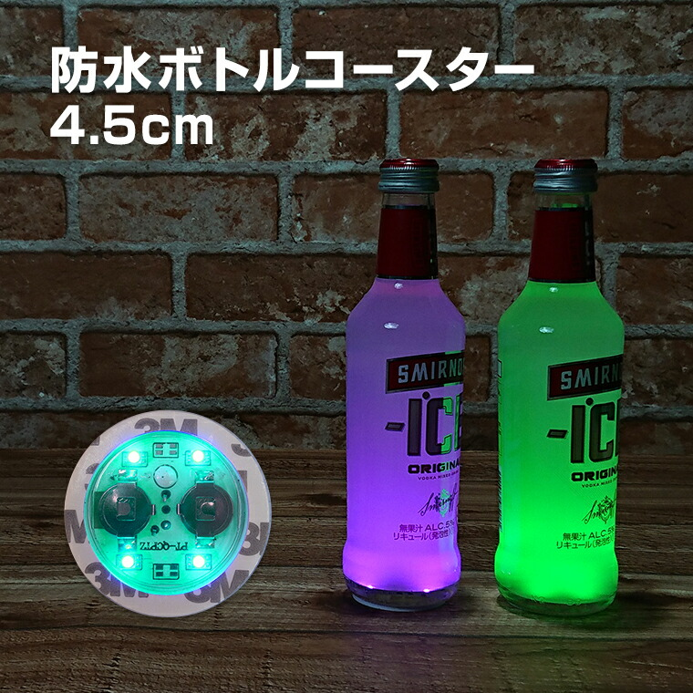 光る ボトルステッカー 防水 4.5cm マルチカラー