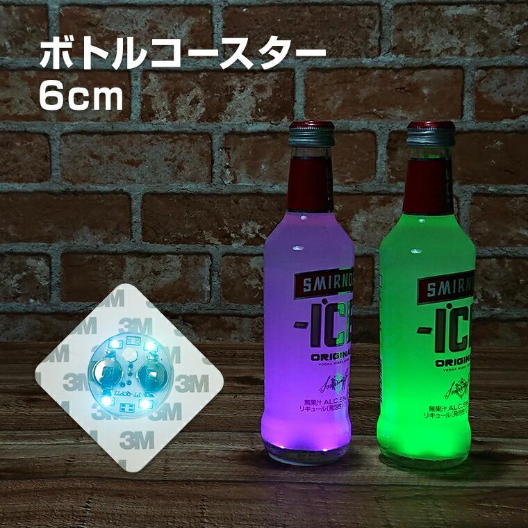 光る ボトルステッカー 正方形 6cm マルチカラー