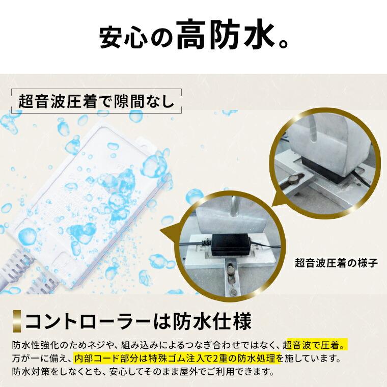 安心の防水。コントローラーも防水仕様。