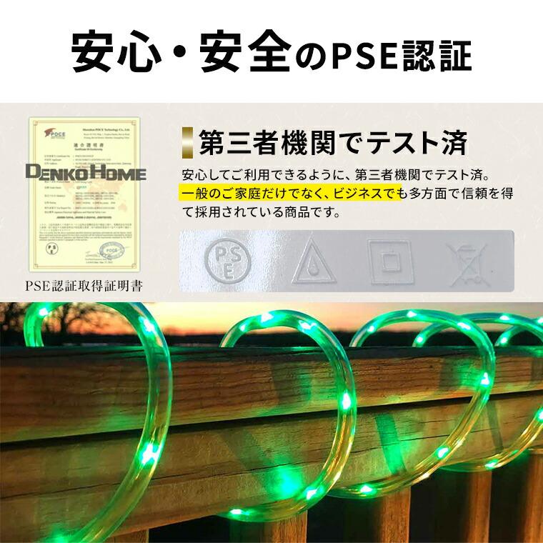 PSE対応 国内電気用品安全法 対応商品