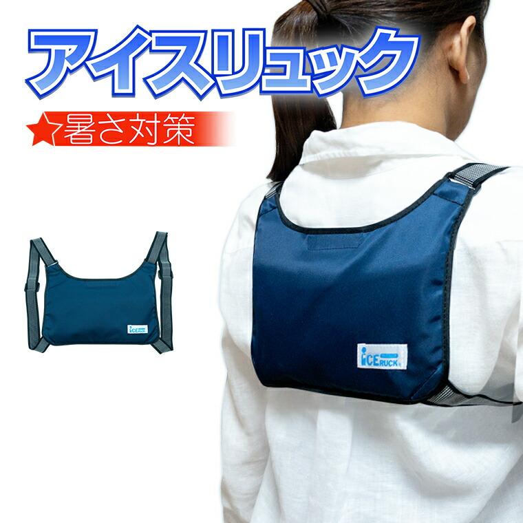 アイスリュック(001)スマートなひんやり暑さ対策。持ち運ぶクーラー。