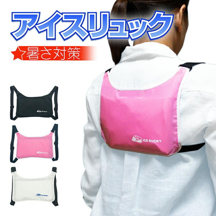 アイスリュック(002)スマートなひんやり暑さ対策。持ち運ぶクーラー。