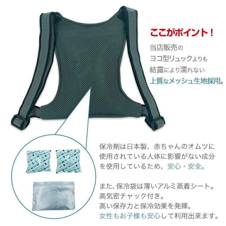 保冷剤は日本製。赤ちゃんのオムツにも使用されている人体に影響が無い成分を使用しているため安心・安全。