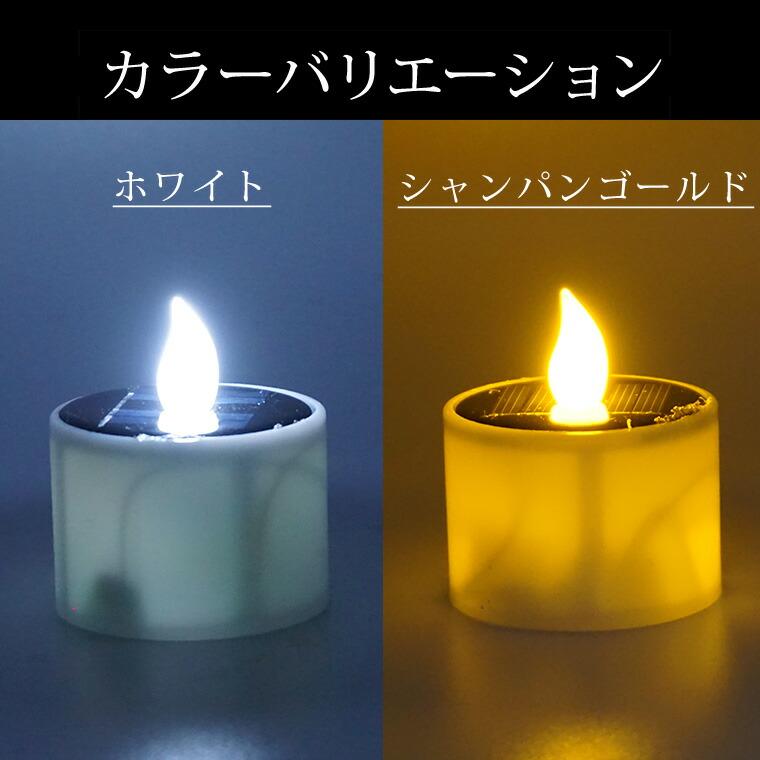 ソーラー キャンドル ライト 4個セット 幅5,5cm×高さ7,5cm 全2色 充電式 ロウソク ゆらゆら 炎