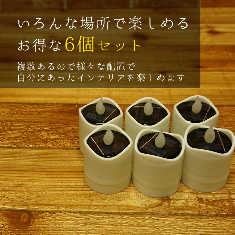 ソーラー キャンドル ライト 6個セット 幅5,5cm×高さ7,5cm 全2色 充電式 防水 ロウソク