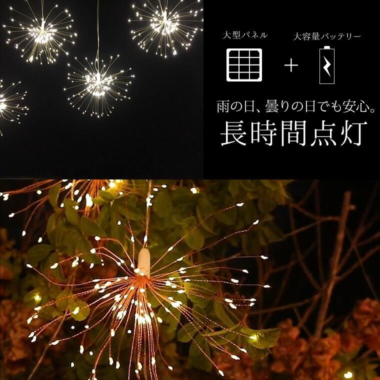 ソーラー イルミネーション 花火 ボンボン 3連 LED120球 全2色 ソーラー充電式
