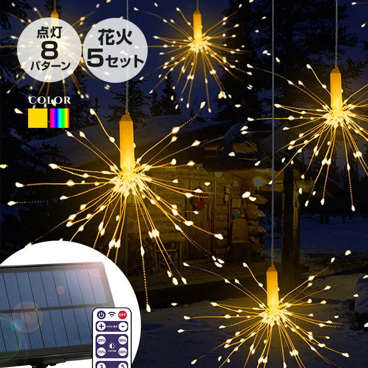 ソーラー イルミネーション 花火 ボンボン 5連 LED120球 全2色 ソーラー充電式