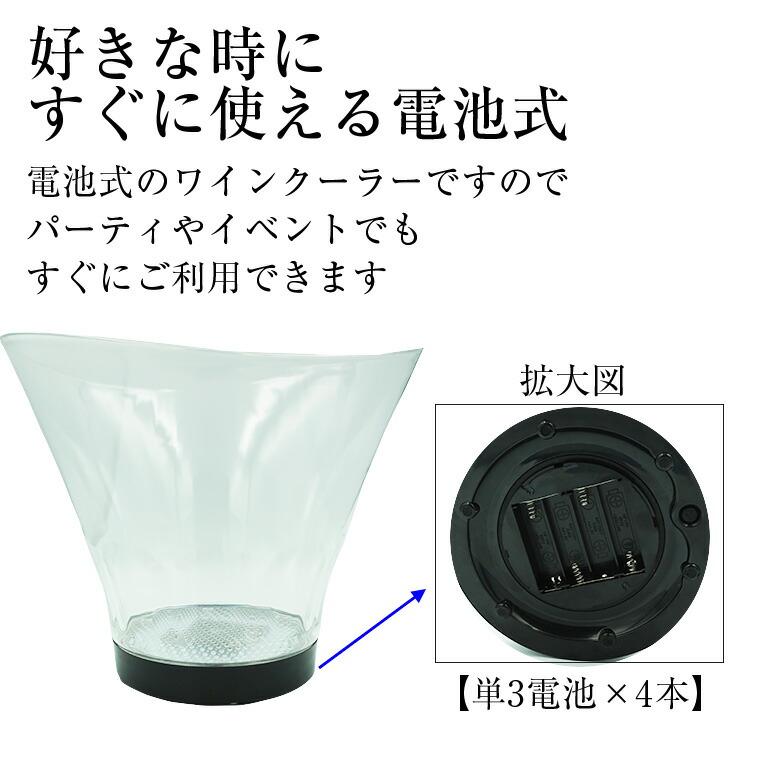 光る ワインクーラー 5.5L 中型 幅27.5cm×奥行23cm×高さ25cm 充電式 LED おしゃれ シャンパンクーラー