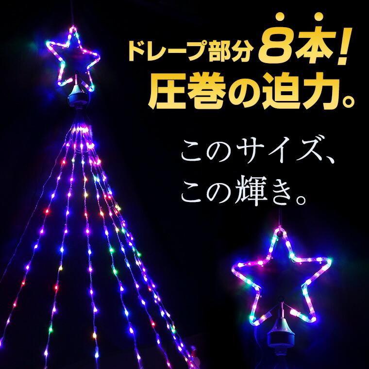 イルミネーション、屋外用、ドレープライト、星モチーフ、LED160球、1.5m、レインボー、コンセント式、防水、おしゃれ、クリスマス、ライト、ツリー、飾り付け、イルミネーションライト