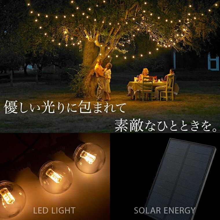 優しい光に包まれて素敵なひとときを送れるストリングライト電球型。商品のポイントは、LEDとソーラーパネル。
