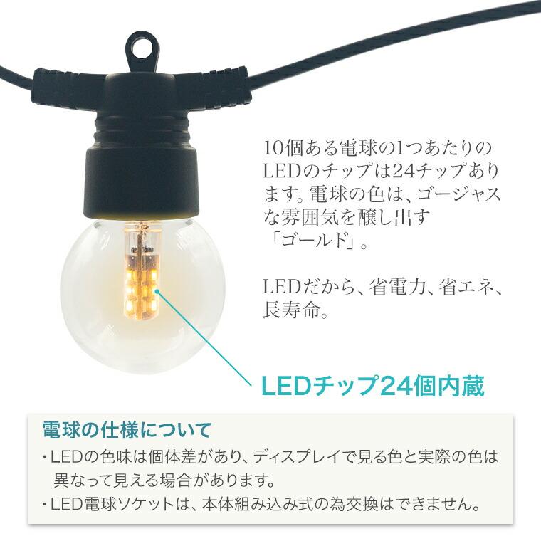LEDのポイントはLEDチップ。10球ある電球のそれぞれの電球は1つあたり24のLEDチップを使用。カラーは雰囲気抜群のゴールド。