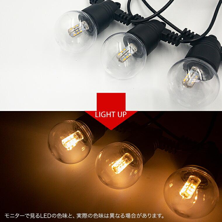 LEDだから省電力で明るく、長寿命。LEDの色味は個体差がありディスプレイで見る色と実際の色が異なって見える場合があります。