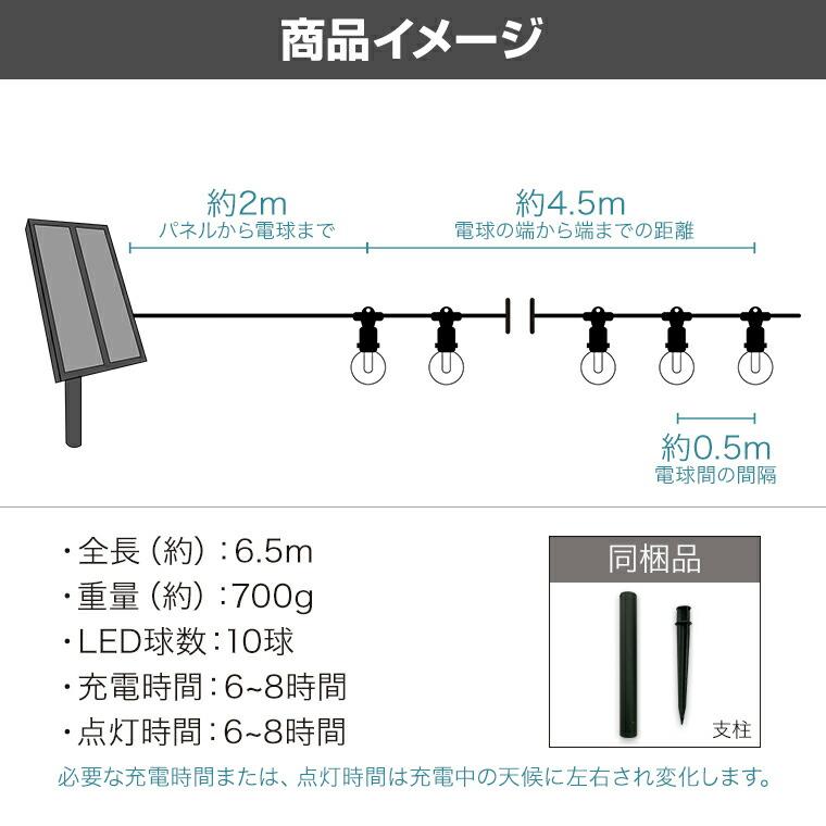 ソーラーパネルからケーブルの末端まで約6.5m。電球の端から端まで約4.5m。電球と電球の間は約0.5mになります。同梱品は支柱。
