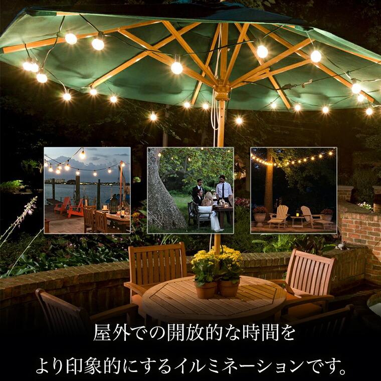 ストリングライトは屋外での開放的な時間を、より印象的にする電飾イルミネーションです。