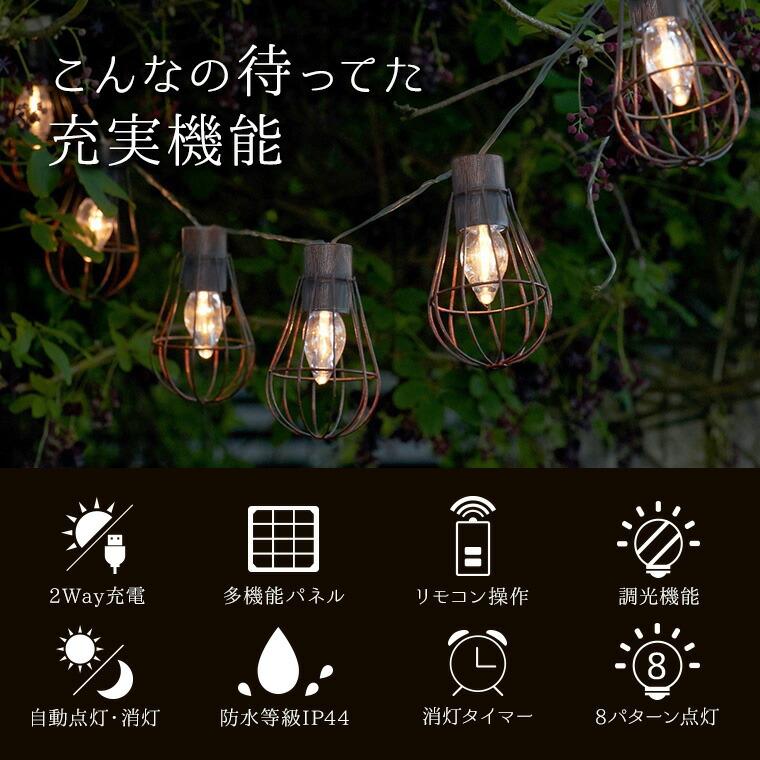 ソーラー、レトロ、アンティーク、ビンテージ、 LED、 ガーデンライト 、ストリングライト、電球色、おしゃれ