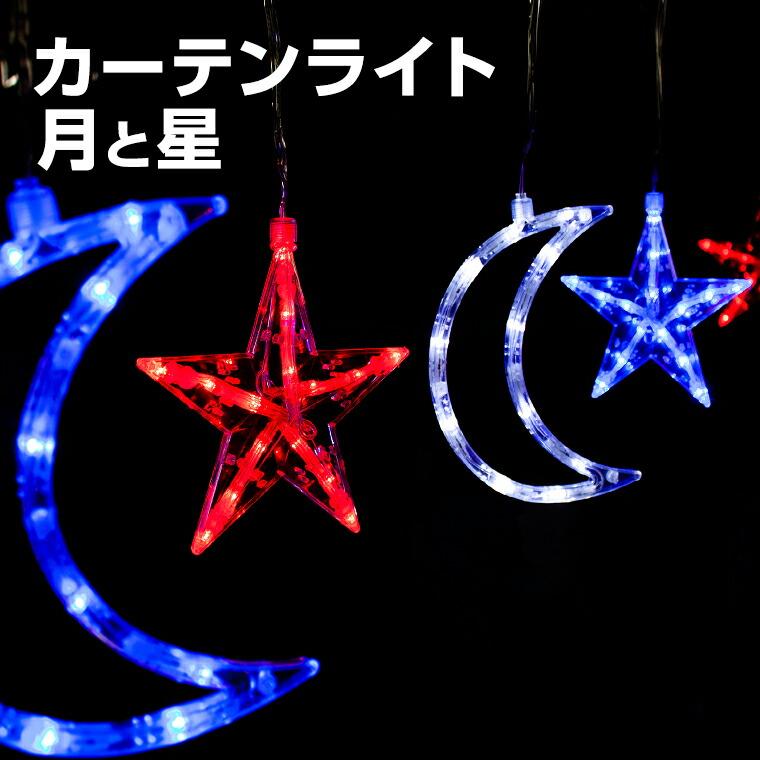イルミネーション 月と星