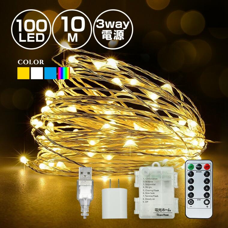 イルミネーション、LED、ワイヤー、ジュエリーライト、ストリングライト、フェアリーライト、クリスマスライト、ハロウィン、パーティー、おしゃれ、かわいい