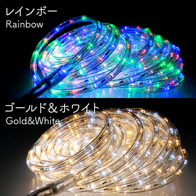 チューブライトカラー レインボー ゴールド&ホワイト