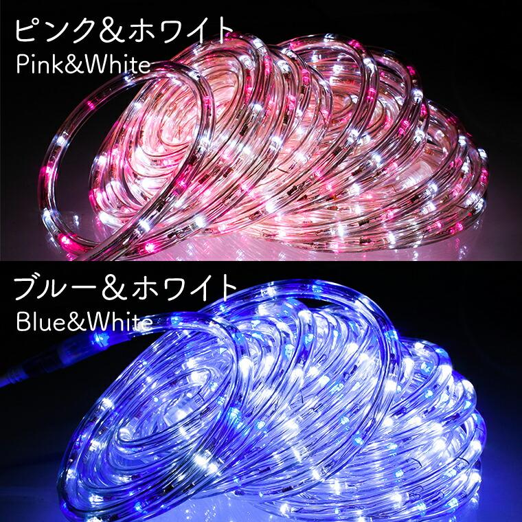 チューブライトカラー ピンク&ホワイト ブルー&ホワイト