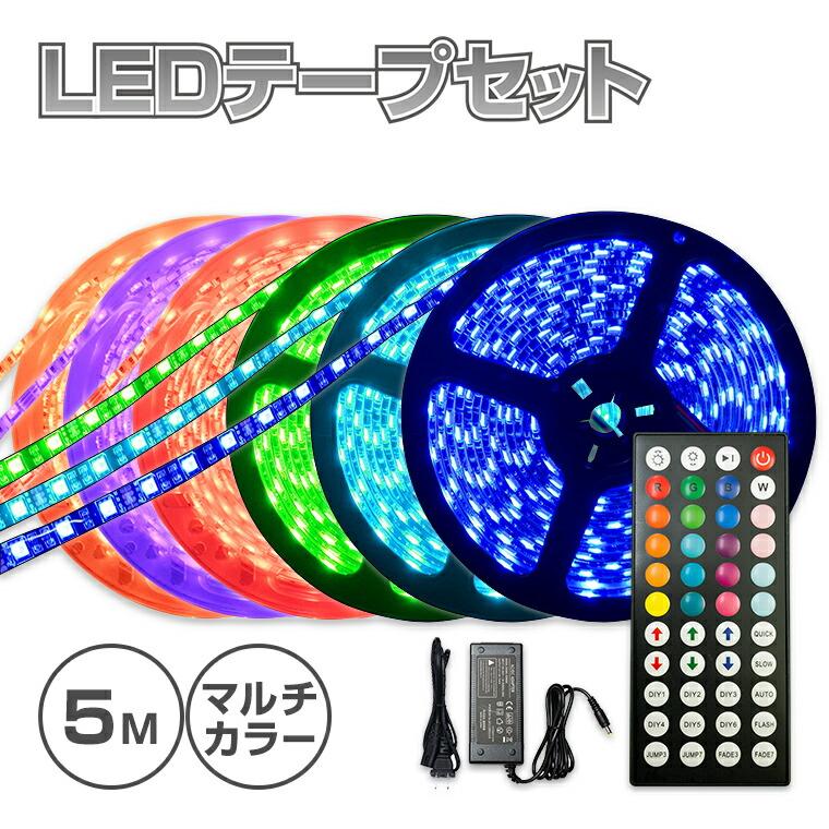 LEDテープ5m300球マルチカラーセット。