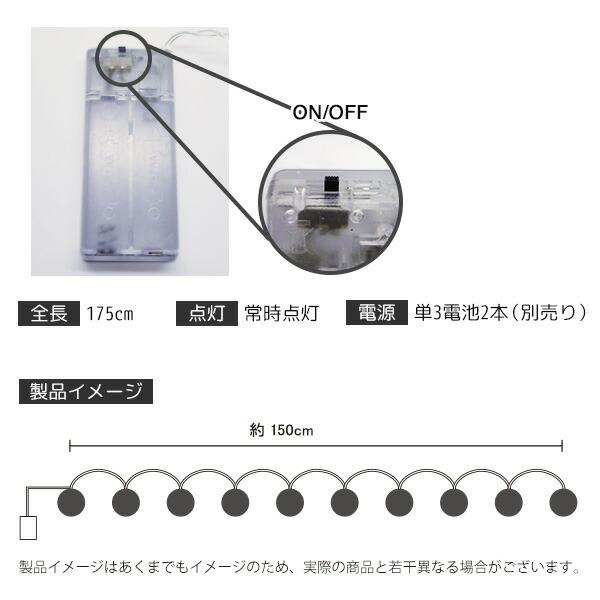 ガーランドライトイルミネーション電池式1.5m電球イメージ