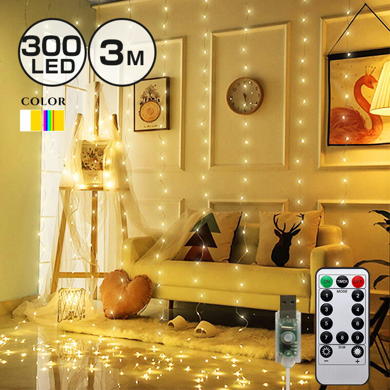 カーテンライト、イルミネーション、LED、ガーランドライト、ガーデンライト、ストリングライト、フェアリーライト、クリスマス、ハロウィン、オーナメント、おしゃれ、かわいい