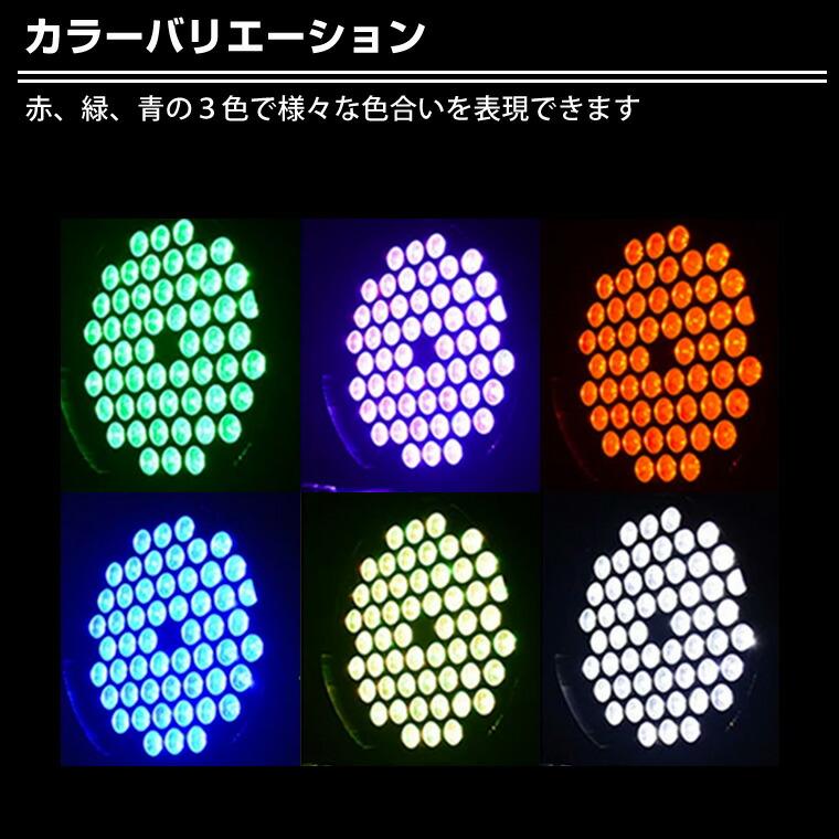 舞台照明 LPC007 パーライト スポットライト LED 54灯 RGB コンセント式 室内用 調光 舞台 効果
