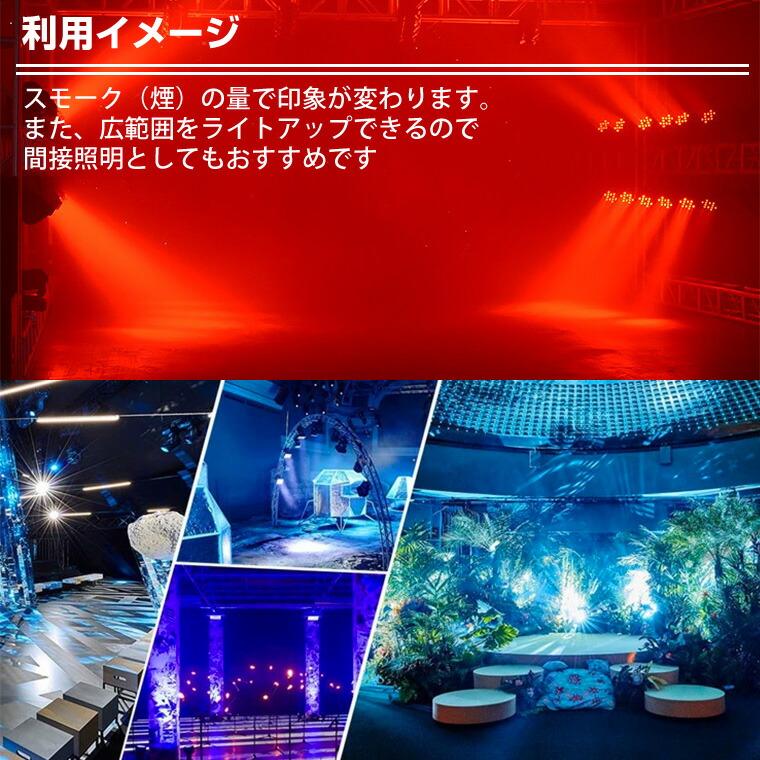 舞台照明 LPW001 パーライト スポットライト LED 54灯 RGBW コンセント式 防水 調光 舞台 効果 演出 ライトアップ 間接照明 ライブ コンサート クラブ イベント