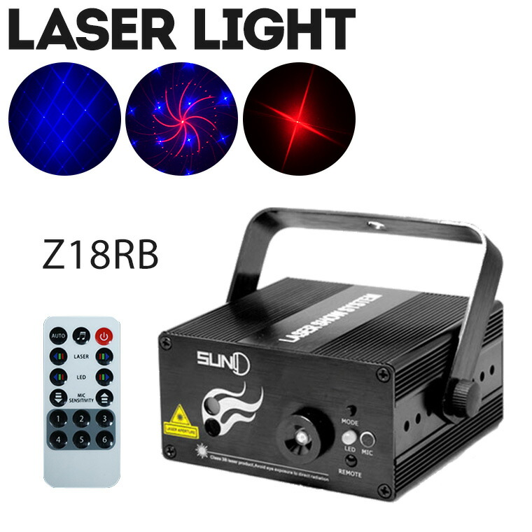 舞台 照明 ステージライト LS-Z19RB リモコン付き レーザーライト LED レーザー 演出 ライトアップ 模様
