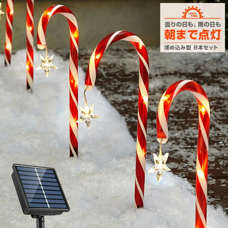 ソーラー、イルミネーション、ガーデンライト、屋外用、ソーラー充電式、おしゃれ、かわいい、埋め込み式、クリスマス、ハロウィン、プレゼント、キャンディ、キャンディケイン
