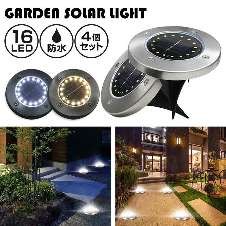 ソーラーライト、屋外、埋め込み、イルミネーション、LED、ガーデンライト、明るい、おしゃれ