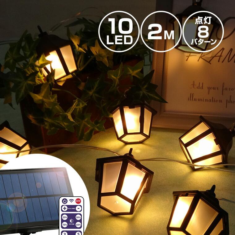 イルミネーション、ソーラーライト、ガーデンライト、ガーランド、レトロ、北欧、和風、和、モダン、照明、ランプ、ランタン