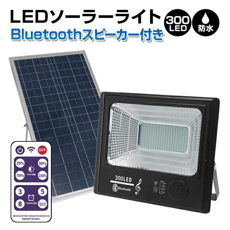 ソーラーライト、センサーライト、投光器、屋外、bluetooth スピーカー、イルミネーション、LED、ガーデンライト、明るい、おしゃれ